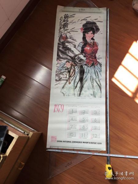 1979年历画:节日到了(周昌谷)