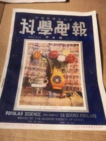 科学画报(民国25年)11月下期