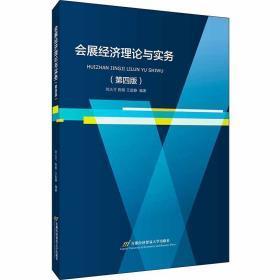 会展经济理论与实务第四版