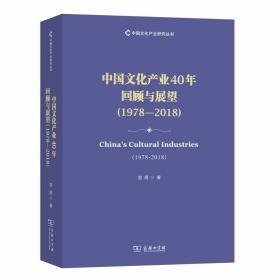 中国文化产业40年回顾与展望1978—2018中国文化产业研究丛书