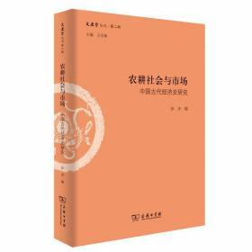 农耕社会与市场:中国古代经济史研究文史哲丛刊第二辑