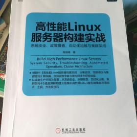 高性能Linux服务器构建实战