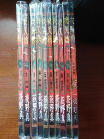 夜叉鸦 1-10全 西藏人民出版