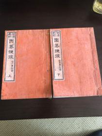 古本《围碁捷径》第九世安井算知著,1886年发行!全2卷,大32开线装本!该书收录了19世纪安井家的定式讲解,是研究安井围棋理论的重要资料,古本收藏价值较高!