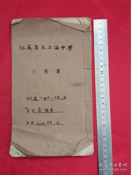 民国时期江苏省立上海中学小楷簿(手写了大部分页面的小楷)
