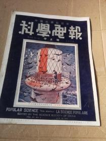 科学画报(民国25年)10月下期