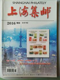 《上海集邮》增刊7
