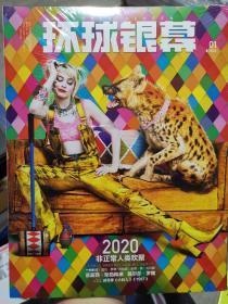 环球银幕2020第一期