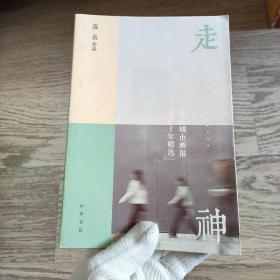 走神:连岳城市画报专栏十年精选