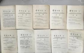 《学习文选》(1974年1、2、4、11、12、13、18、20、24、25共10册合售)