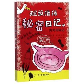 海外历险记超级猪猪秘密日记3