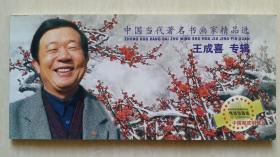 名书画家精品选《王成喜专辑》明信片(一套15张)