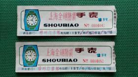 《上海全钢防震手表》供应票
