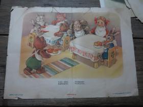 《苏联儿童卫生挂图  有趣的玩具之五》
