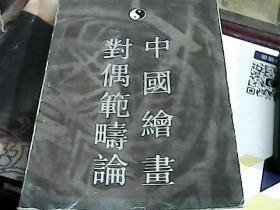 中国绘画对偶范畴论  中国绘画原理论稿