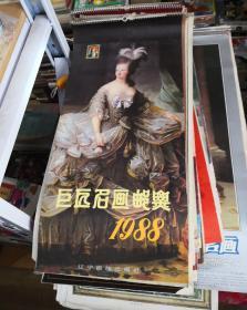 1988年挂历   巨匠名画邮票 全   辽宁民族出版社
