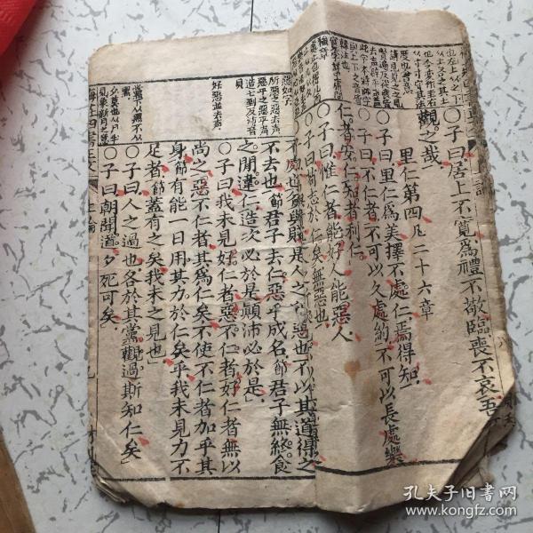 梅庄四书正文上论,潮州财利堂