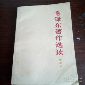 毛泽东著作选读 甲种本 一册全