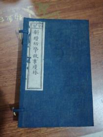 老线装书旧函套1个新增幼学故事瑷林、24X15X2CM