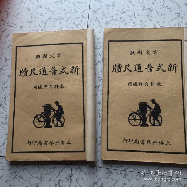 文言对照 新式普通尺牍 全两册