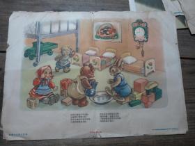 《苏联儿童卫生挂图  有趣的玩具之四》