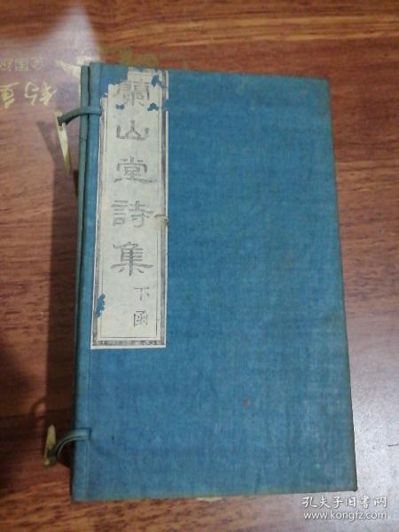 老线装书旧函套1个兰山堂诗集、23.5X14X4CM