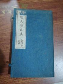 老线装书旧函套1个胡天游文集、25X15X2CM