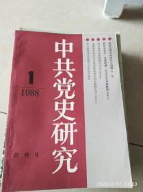中共党史研究1988.1【创刊号】