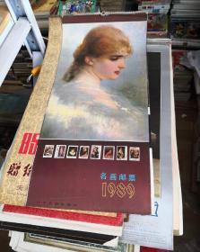 1989年挂历   名画邮票 全    辽宁民族出版社