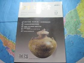 文物鉴定与鉴赏 2015年第12期