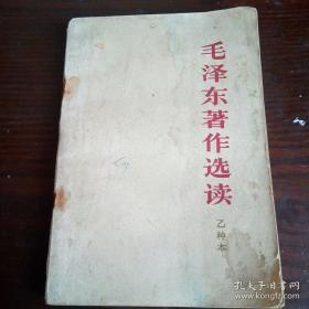 毛泽东著作选读 乙种本