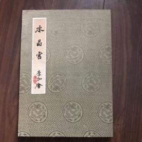 水晶宫(李加连环画原稿)16副全  有出版物