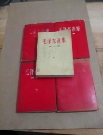 毛泽东选集第一、二、三、四、五卷红皮