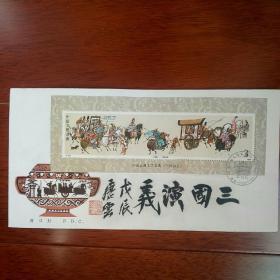 1988年三国演义第1组小型章首日封,著名画家唐云……毛笔题字签名盖章。