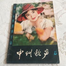 中州歌声(第五集)流行电影歌曲专辑