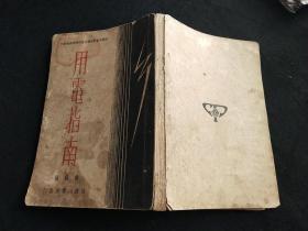 民国旧书  用电指南 翁为著 宋濂生藏书