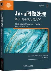 Java图像处理 基于OpenCV与JVM