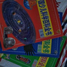 中国少儿科学百科全书