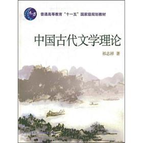 中国古代文学理论