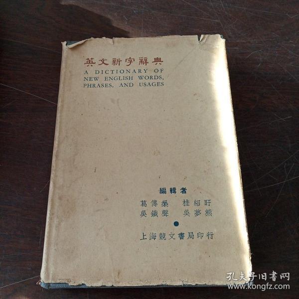 英文新字词典