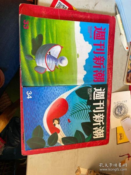 日文原版期刊,两本和售