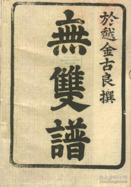 《无双谱》又名《南陵无双谱》,刊刻于清康熙三十三年(1694),绘者从汉代至宋1400多年间,挑选了40位广为称道的名人,如项羽、苏武、李白、司马迁等,绘成绣像并题诗文。由于这些人物事迹举世无双,故此图册称为《无双谱》,绘画者是擅长人物画创作的绍兴人金古良,镌刻者朱圭则是康熙时期的御殿刻工。(高清激光彩色打印成册,多购优惠!)
