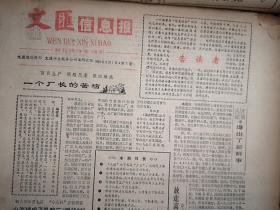 《文汇信息报》创刊号1984年。有告读者,少见