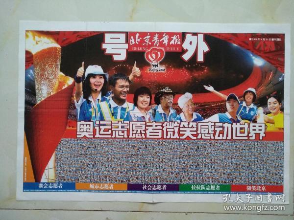 2008年8月24日,北京青年报号外