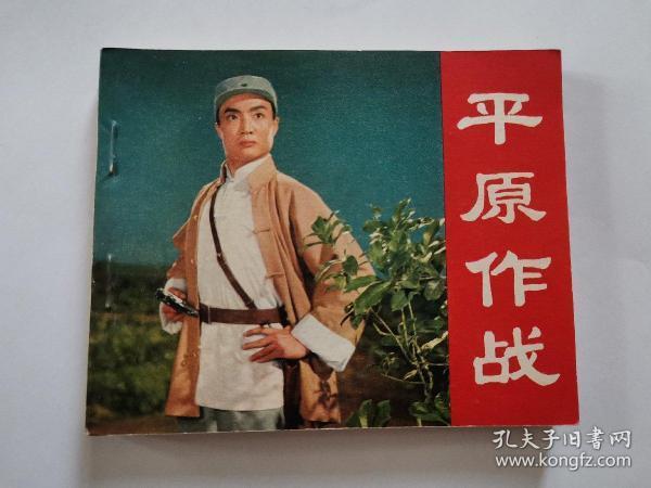 平原作战(电影连环画)【1974年1版1印】