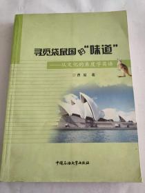 """寻觅袋鼠国的""""味道"""":从文化的角度学英语"""