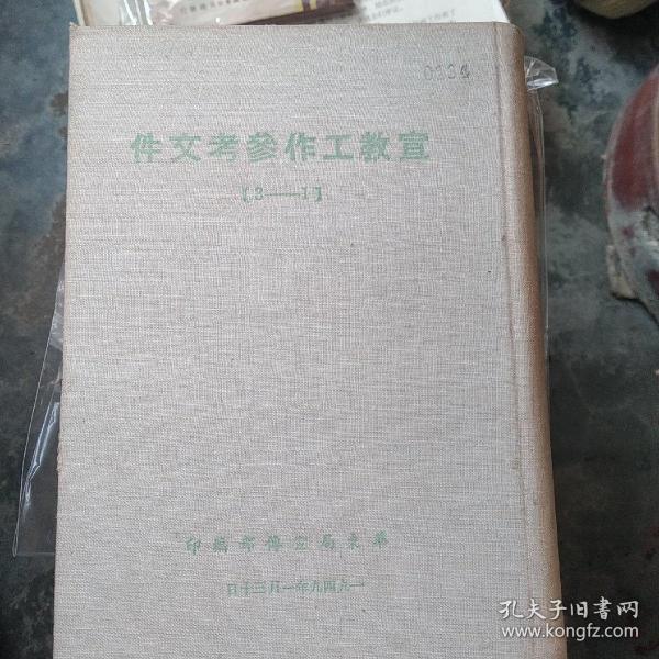 宣教工作参考文件     ( 第1-3辑完整)