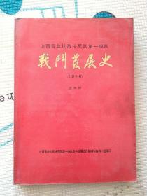 山西青年抗敌决死队第一纵队战斗发展史1937-1945