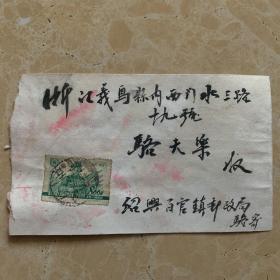解放初期贴老纪特邮票罕见绍兴百官邮戳实寄封