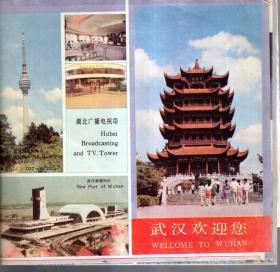武汉旅游图1993年1版1印